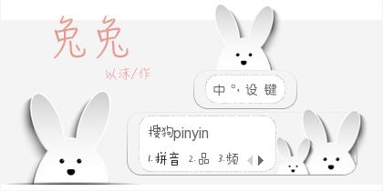 【以沫】兔兔