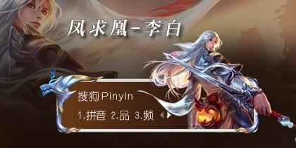 【玩家投稿】【先生】王者荣耀-李白(凤求凰)
