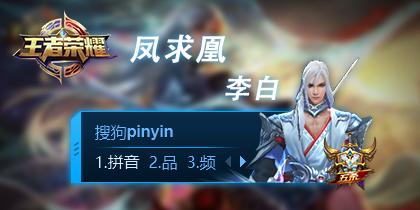 王者荣耀·李白·凤求凰