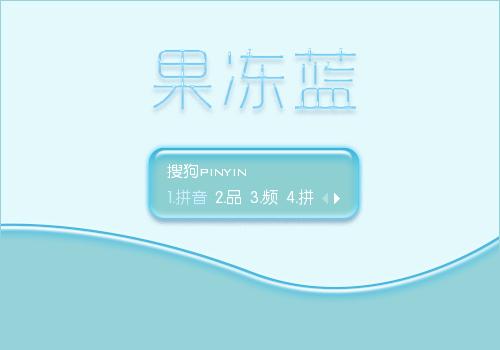 清爽果冻蓝