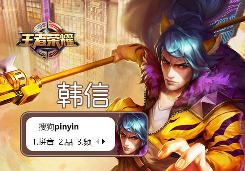 王者荣耀-韩信