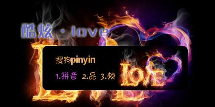 酷炫·love