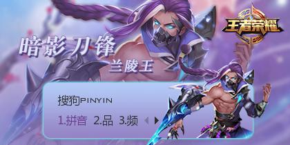 【王者荣耀】兰陵王-暗影刀锋