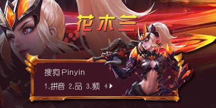 【先生】王者荣耀-花木兰