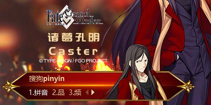 Fate-诸葛孔明