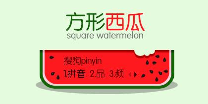 【叫小兽】方形西瓜