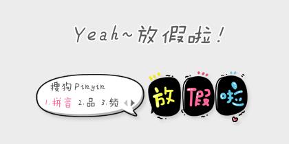 【先生】文字控-放假啦!