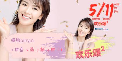 欢乐颂2·刘涛