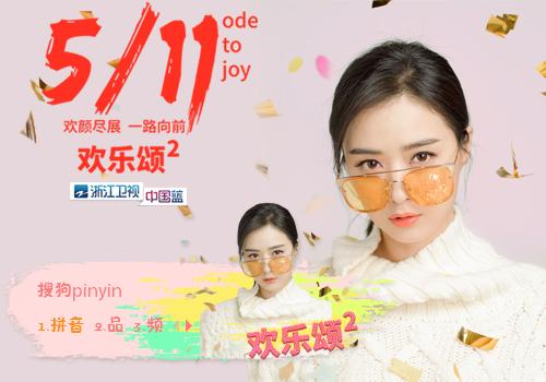 欢乐颂2·蒋欣