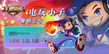 【王者荣耀】鲁班七号-电玩小子