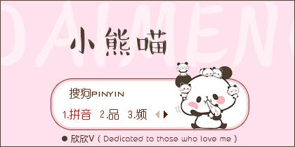 【欣欣】dear小熊猫