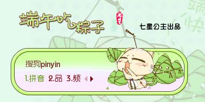 CC猫·端午吃粽子【动态】