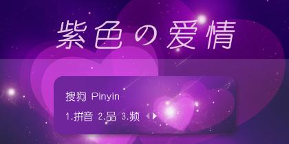 【先生】紫色の爱情