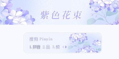 【先生】紫色花束