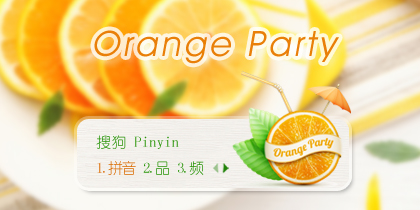 【先生】橘子party