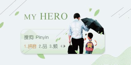 【先生】My hero