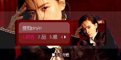 【子涩月魉】刘诗诗-刘英俊