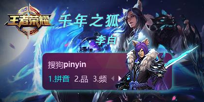 王者荣耀-李白-千年之狐