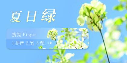 【先生】夏日绿