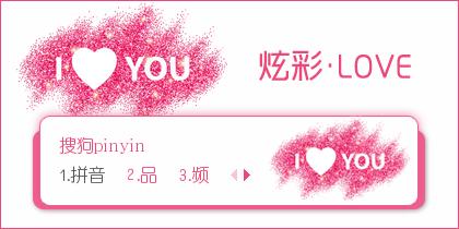 【景诺】炫彩·LOVE