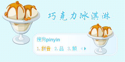 【雨欣】巧克力冰淇淋