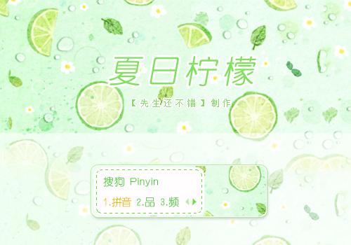 【先生】夏日柠檬