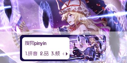 【鱼】八云紫