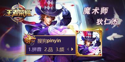 王者荣耀-狄仁杰-魔术师