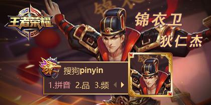 王者荣耀-狄仁杰-锦衣卫