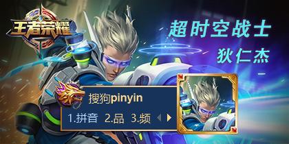 王者荣耀-狄仁杰-超时空战士