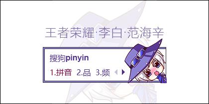 王者荣耀-李白-范海辛