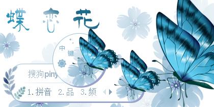 【以沫】蝶恋花