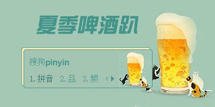 夏季啤酒趴