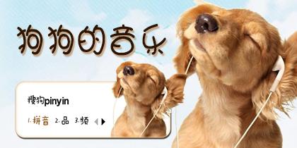 【梦圆工作室】狗狗的音乐