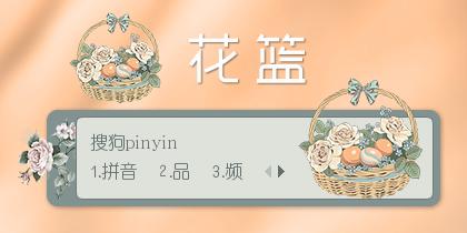【景诺】花篮