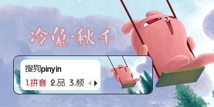 【鱼】冷兔·秋千