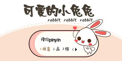 【梦圆工作室】可爱的小兔兔