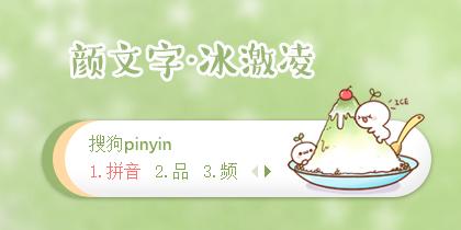 【景诺】颜文字·冰激凌