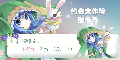 【景诺】约会大作战·四糸乃(6)