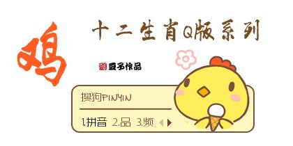 十二生肖Q版·鸡