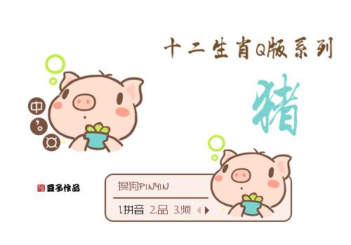 十二生肖Q版·猪