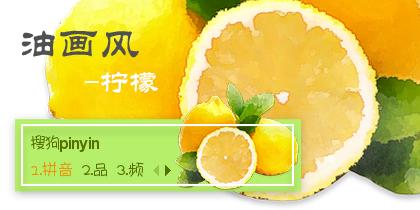 【青】油画风-柠檬