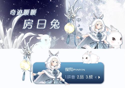 房日兔【奇迹暖暖】