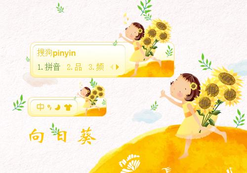 【雨欣】向日葵