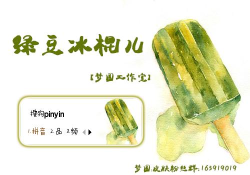 【梦圆工作室】绿豆冰棍儿