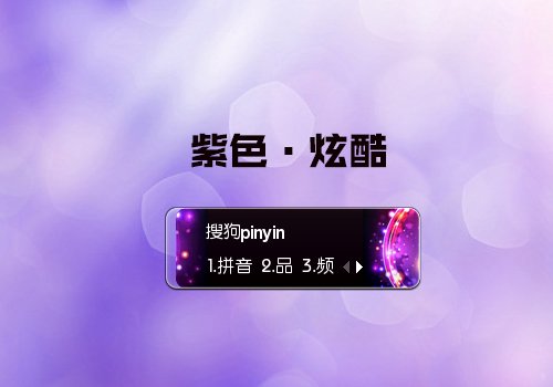 【鱼】紫色·炫酷