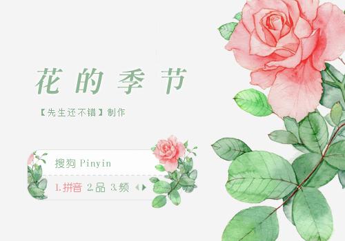 【先生】花的季节