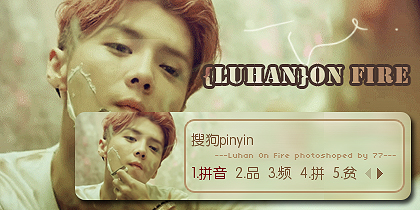 {Luhan}On Fire
