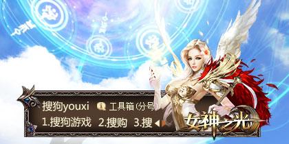 【搜狗游戏】女神之光