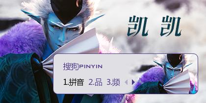2017ChinaJoy封面大赛凯凯